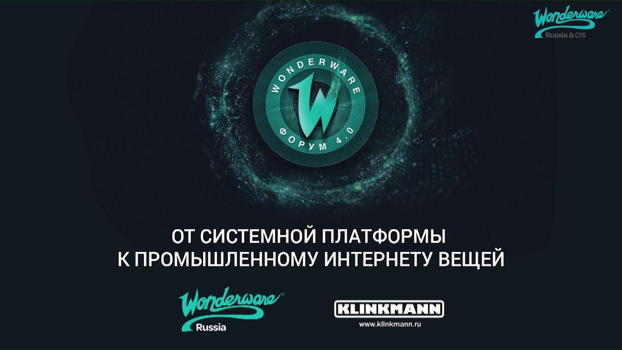 Wonderware Форум 4.0