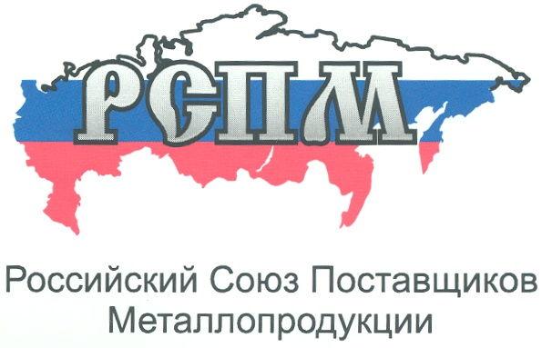 Российский союз поставщиков металлопродукции